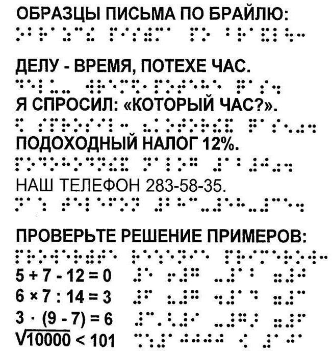 Азбука Брайля 04