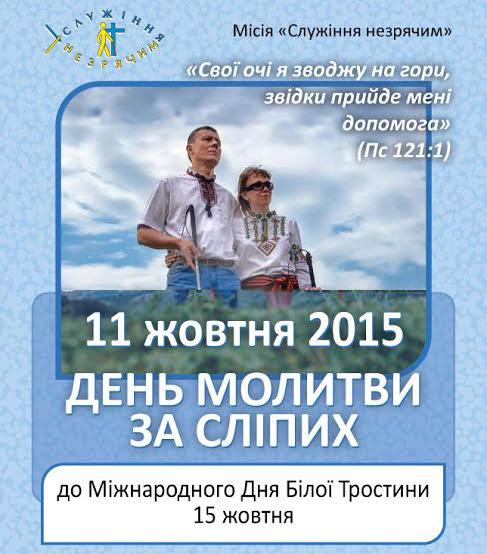 День молитвы за слепых